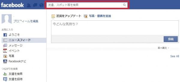 fb_tomodachi_03
