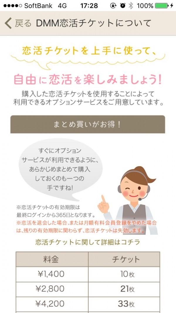 恋活チケット1