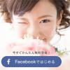 Facebook連動型婚活アプリpairs[ペアーズ]攻略法 - 30代男性の婚活アプリデビュー -
